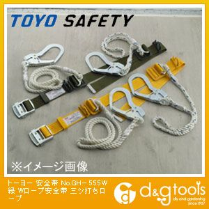 【送料無料】トーヨーセフティー 安全帯Wロープ安全帯三ツ打ちロープ 緑 No.GH-555W