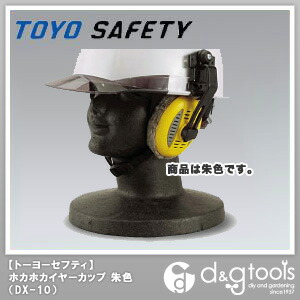 トーヨーセフティー ホカホカイヤーカップ(防寒耳あて)ヘルメット取付用 朱色 DX-10