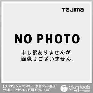 【送料無料】TJMデザイン(タジマ) シムロンロッド長さ50m/裏面仕様1mアカシロ/紙函 SYR-50K