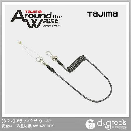 TJMデザイン(タジマ) タジマアラウンド・ザ・ウエスト安全ロープ極太黒 AW-AZRGBK