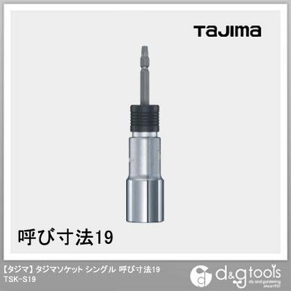 TJMデザイン(タジマ) タジマソケットシングル19 TSK-S19