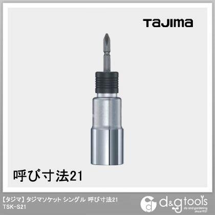 TJMデザイン(タジマ) タジマソケットシングル21 TSK-S21