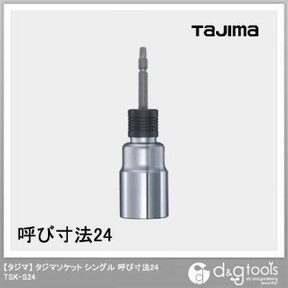 TJMデザイン(タジマ) タジマソケットシングル24 TSK-S24
