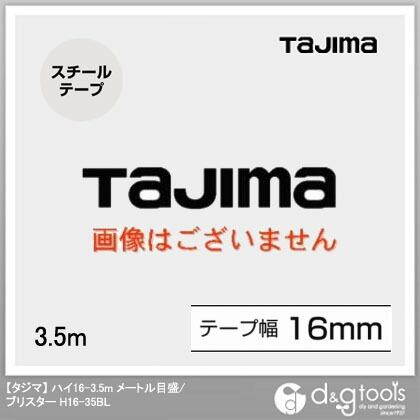 タジマハイ-163.5m/メートル目盛/ブリスター   H16-35BL