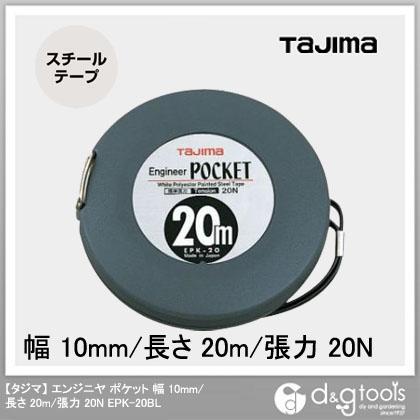 タジマエンジニヤポケット幅10mm/長さ20m/張力20N   EPK-20BL