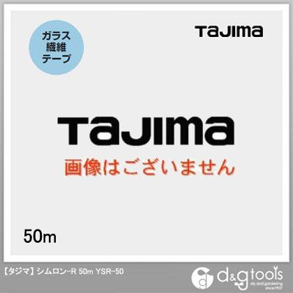 タジマシムロン-R幅13mm/長さ50m/張力20N   YSR-50