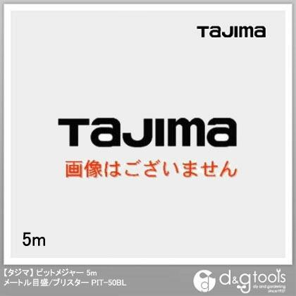 タジマピットメジャー5m/メートル目盛/ブリスター   PIT-50BL