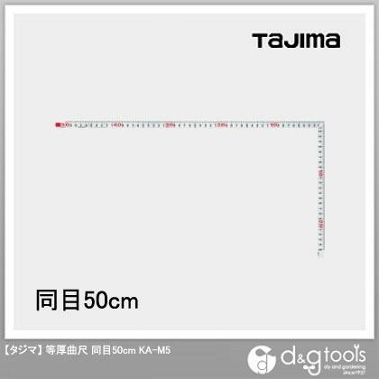 タジマ等厚曲尺同目50cm   KA-M5