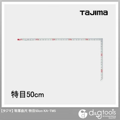 タジマ等厚曲尺特目50cm   KA-TM5