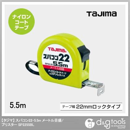 タジマスパコン22巾5.5M   SP2255BL