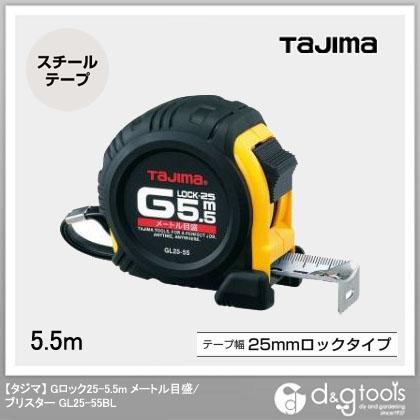タジマGロック-255.5m/メートル目盛/ブリスター   GL25-55BL