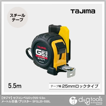 タジマセフコンベGロックー25メー  5.5m SFGL25-55BL