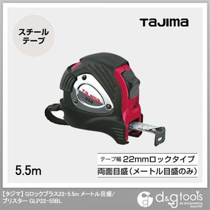 タジマGロックプラス225.5m/メートル目盛/ブリスター   GLP22-55BL