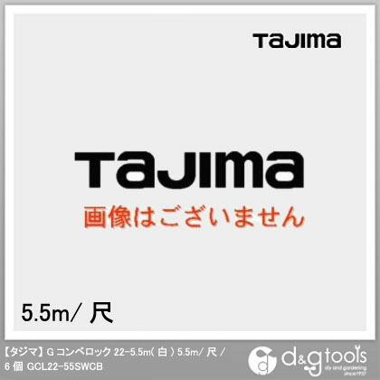 【送料無料】TJMデザイン(タジマ) コンベックス(巻尺メジャー)Gコンベロック22-5.5m(白)5.5m/尺目盛/6個セット GCL22-55SWCB 1