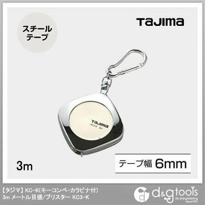 タジマKC-K(キーコンベカラビナ付)3m/メートル目盛/ブリスター   KC3-K