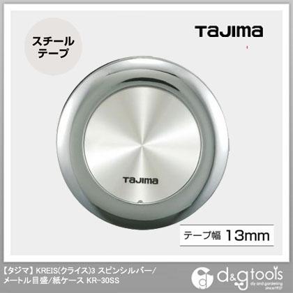 タジマKREIS(クライス)3スピン/シルバ-3m/メートル目盛/紙ケース   KR-30SS