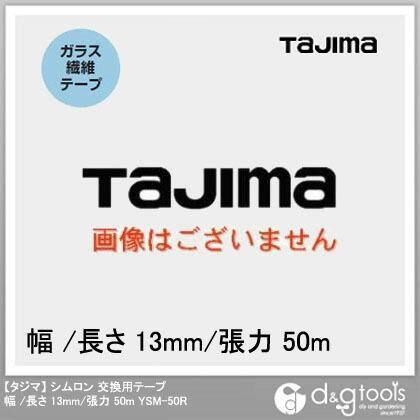 タジマシムロン交換用テープ幅13mm長さ50m   YSM-50R