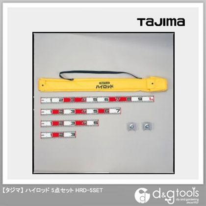 【送料無料】TJMデザイン(タジマ) ハイロッド5点セット HRD-5SET 0