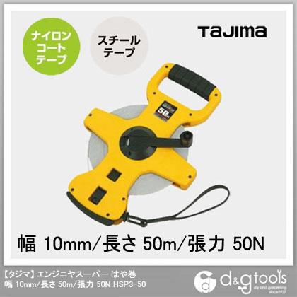 【送料無料】TJMデザイン(タジマ) エンジニヤスーパーはや巻幅10mm/長さ50m/張力50N HSP3-50 1