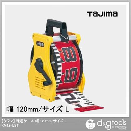 【送料無料】TJMデザイン(タジマ) 軽巻ケース幅120mm/サイズL KM12-LST