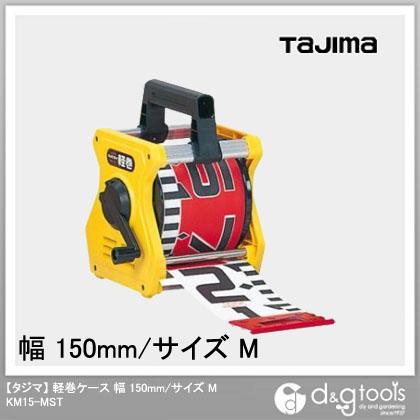 【送料無料】TJMデザイン(タジマ) 軽巻ケース幅150mm/サイズM KM15-MST