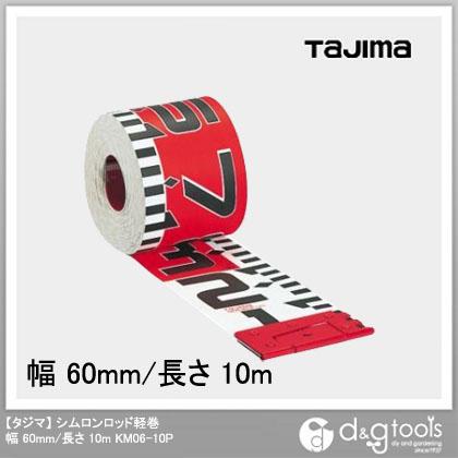 【送料無料】TJMデザイン(タジマ) シムロンロッド軽巻幅60mm長さ10m両面20cmアカシロ KM06-10P 1