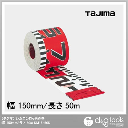 【送料無料】TJMデザイン(タジマ) シムロンロッド軽巻幅150mm/長さ50m KM15-50K 0