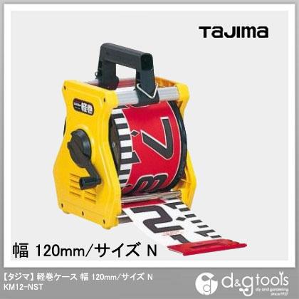 【送料無料】TJMデザイン(タジマ) 軽巻ケース幅120mm/サイズN KM12-NST 1