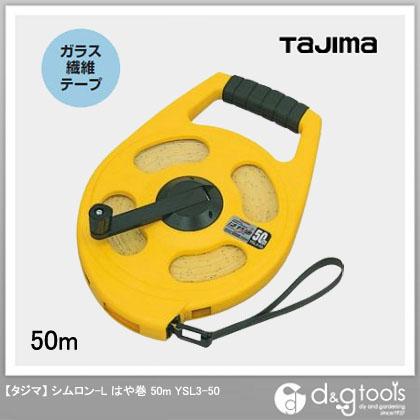 【送料無料】TJMデザイン(タジマ) シムロン−Lはや巻 YSL3-50