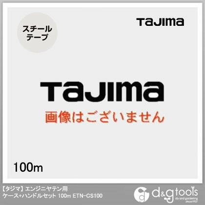 【送料無料】TJMデザイン(タジマ) エンジニヤテン用ケース+ハンドルセット100m ETN-CS100 0