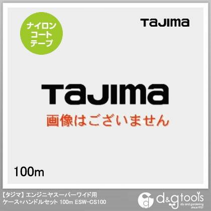 【送料無料】TJMデザイン(タジマ) エンジニヤスーパーワイド用ケース+ハンドルセット100m ESW-CS100