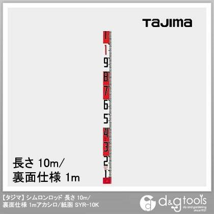 【送料無料】TJMデザイン(タジマ) シムロンロッド長さ10m/裏面仕様1mアカシロ/紙函 SYR-10K