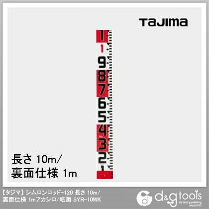 【送料無料】TJMデザイン(タジマ) シムロンロッド−120長さ10m/裏面仕様1mアカシロ/紙函 SYR-10WK 1