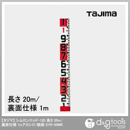 【送料無料】TJMデザイン(タジマ) シムロンロッド−120長さ20m/裏面仕様1mアカシロ/紙函 SYR-20WK