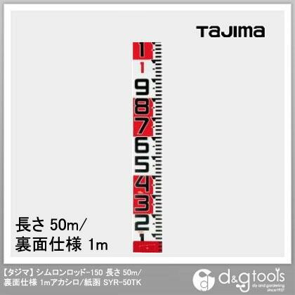 【送料無料】TJMデザイン(タジマ) シムロンロッド-150長さ50m/裏面仕様1mアカシロ/紙函 SYR-50TK 0