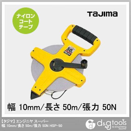 【送料無料】TJMデザイン(タジマ) エンジニヤスーパー幅10mm/長さ50m/張力50N HSP-50
