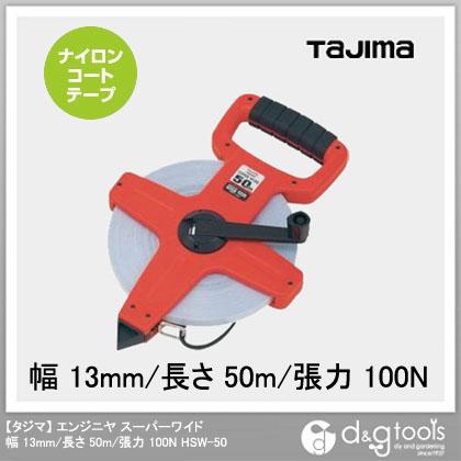 【送料無料】TJMデザイン(タジマ) エンジニヤスーパーワイド幅13mm/長さ50m/張力100N HSW-50
