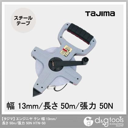 【送料無料】TJMデザイン(タジマ) エンジニヤテン幅13mm/長さ50m/張力50N HTN-50 1