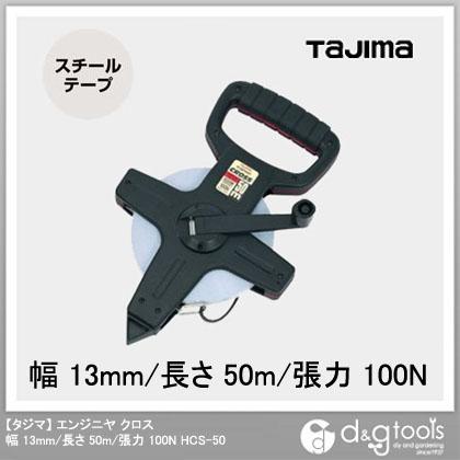 【送料無料】TJMデザイン(タジマ) エンジニヤクロス幅13mm/長さ50m/張力100N HCS-50 1