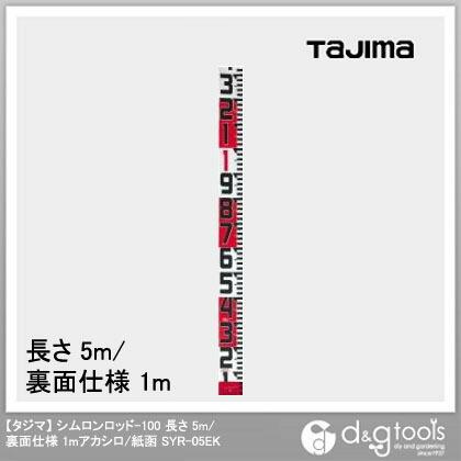 【送料無料】TJMデザイン(タジマ) シムロンロッド−100長さ5m/裏面仕様1mアカシロ/紙函 SYR-05EK