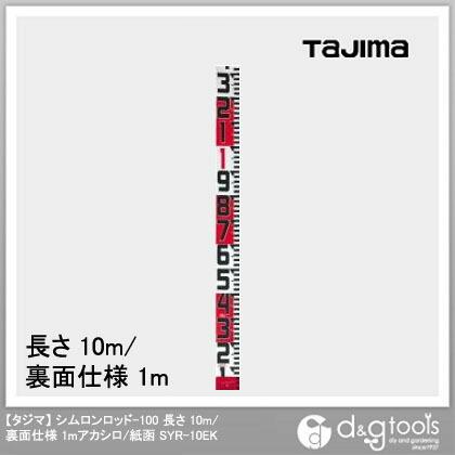 【送料無料】TJMデザイン(タジマ) シムロンロッド−100長さ10m/裏面仕様1mアカシロ/紙函 SYR-10EK 1