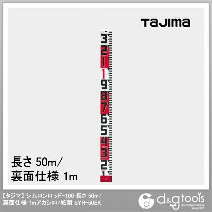【送料無料】TJMデザイン(タジマ) シムロンロッド-100長さ50m/裏面仕様1mアカシロ/紙函 SYR-50EK 0