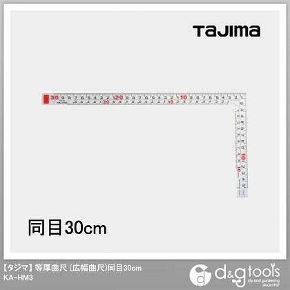 タジマ等厚曲尺(広幅曲尺)同目30cm   KA-HM3