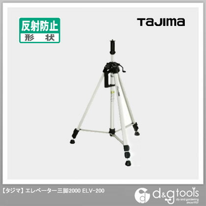 TJMデザイン(タジマ) タジマエレベーター三脚2000 ELV-200