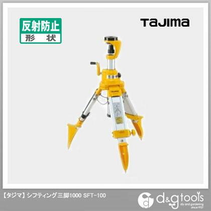 TJMデザイン(タジマ) タジマシフティング三脚1000 SFT-100