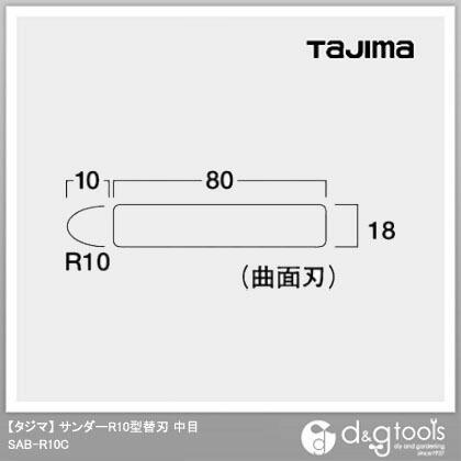タジマサンダーR10型替刃中目   SAB-R10C