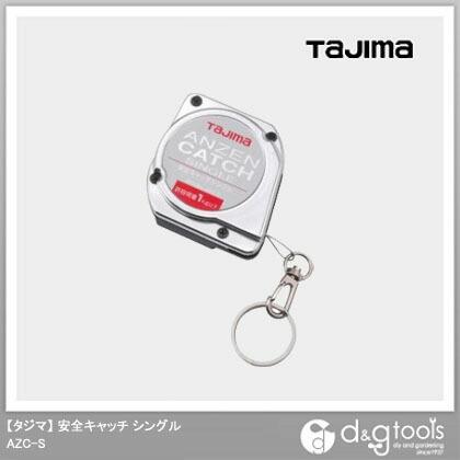 TJMデザイン(タジマ) タジマ安全キャッチシングル AZC-S