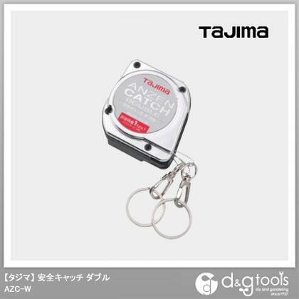 TJMデザイン(タジマ) タジマ安全キャッチダブル AZC-W