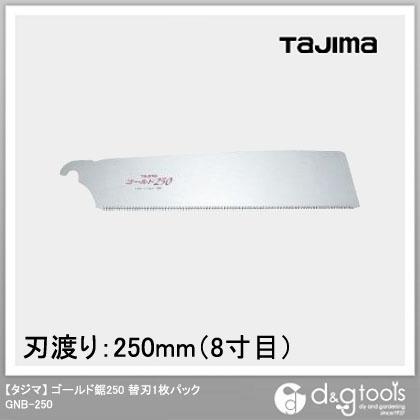 TJMデザイン(タジマ) タジマゴールド鋸250替刃(1枚=1PK) GNB-250