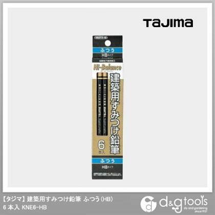 TJMデザイン(タジマ) タジマ建築用すみつけ鉛筆ふつう(HB)6本入 KNE6-HB